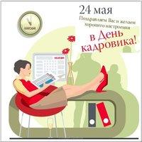 Поздравление и открытка с днем кадровика