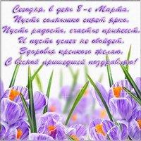 Поздравление к 8 марта в картинке