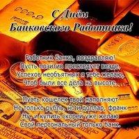 Поздравление к дню банковского работника