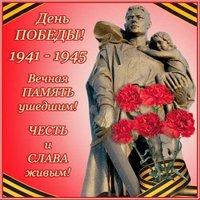 Поздравление к Дню Победы открытка
