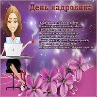 Поздравление кадровику открытка