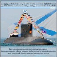 Поздравление картинка день моряка подводника