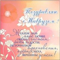 Поздравление картинка на наурыз на русском