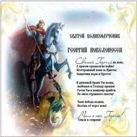 Поздравление картинка с днем Георгия Победоносца