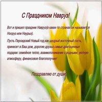 Поздравление картинка с праздником навруз