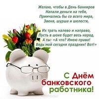Поздравление ко дню банковского работника