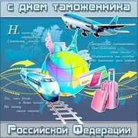 Поздравление ко дню таможенника Российской федерации