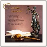 Поздравление ко дню юриста в стихах