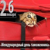 Поздравление международный день таможенника