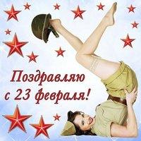 Поздравление на 23 февраля картинка открытка