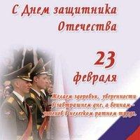 Поздравление на 23 февраля мужчинам коллегам открытка
