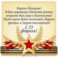 Поздравление на 23 февраля на открытке