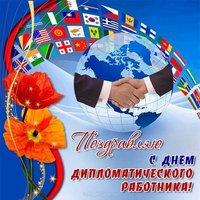 Поздравление на день дипломатического работника