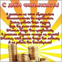Поздравление на день финансиста открытка