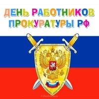 Поздравление на день работника прокуратуры рф