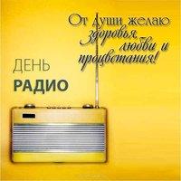 Поздравление на день радио