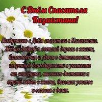 Поздравление на день спасателя в Казахстане