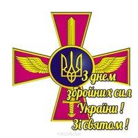 Поздравление на день вооруженных сил Украины