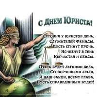Поздравление на день юриста