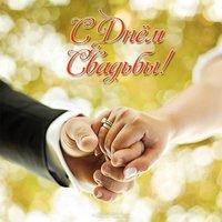 Поздравление на свадьбу открытка