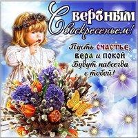 Поздравление на Вербное Воскресенье короткое