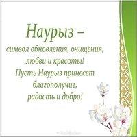 Поздравление открытка  на праздник наурыз