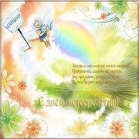 Поздравление открытка к 23 марта день метеоролога