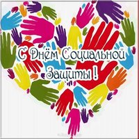 Поздравление открытка ко дню работников социальной защиты