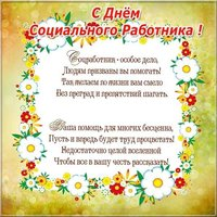 Поздравление открытка ко дню социального работника коллегам