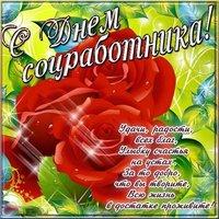 Поздравление открытка ко дню социального работника в стихах
