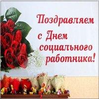 Поздравление открытка ко дню социального работника
