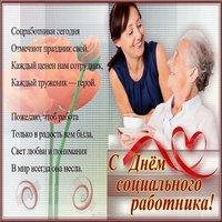 Поздравление открытка на день социального работника