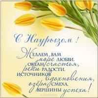 Поздравление открытка на наурыз на русском языке