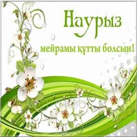 Поздравление открытка наурыз на казахском
