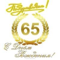 Поздравление открытка с 65 летием