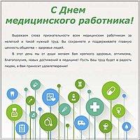 Поздравление открытка с днем медика