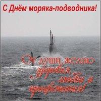 Поздравление открытка с днем подводника
