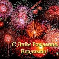 Поздравление открытка с днем рождения Владимиру