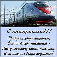 Поздравление открытка с днём железнодорожника