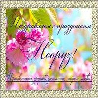 Поздравление открытка с праздником наурыз на русском языке