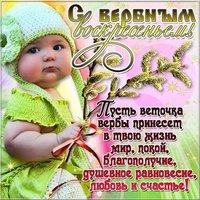 Поздравление открытка с Вербным Воскресеньем бесплатно