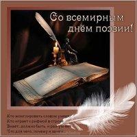 Поздравление открытка всемирный день поэзии