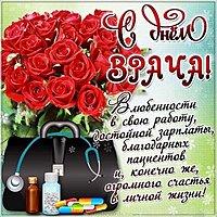 Поздравление открыткой врачу