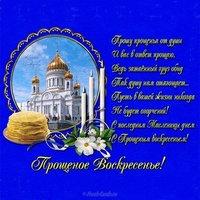 Поздравление прощеное воскресенье