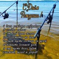 Поздравление рыбаку с днем рождения открытка