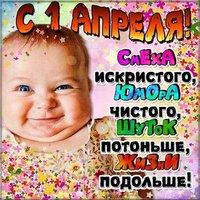 Поздравление с 1 апреля открытка прикольная