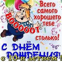 Поздравление с 10 летием открытка