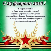 Поздравление с 23 февраля 2018 открытка