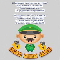 Поздравление с 23 февраля мужчинам открытка шуточная