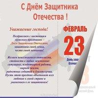 Поздравление с 23 февраля организациям открытка